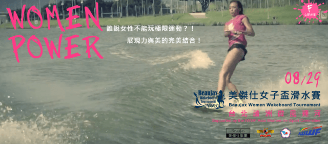 Beaujax Women Wakeboard Tournament