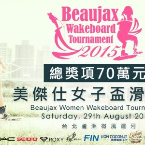 Beaujax Women Wakeboard Tournament美傑仕盃女子滑水賽