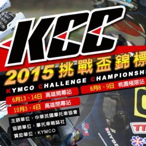 125cc-330cc motorbike champinship@Tao-yuan 輕跑車推廣賽
