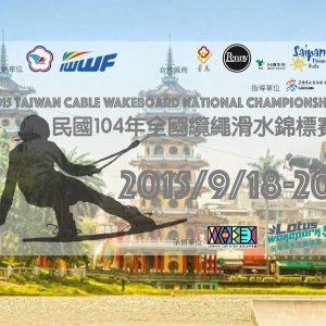 2015.9.18-20 cable wakeboard national champinship@hua-lien 纜繩滑水全國選拔賽