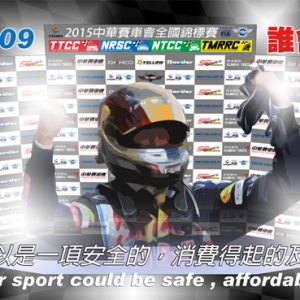 Supercar National Match@pan bay 全國錦標賽@大鵬灣