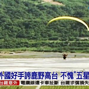 paragliding match@lu-ya 飛行傘國際邀請賽@鹿野