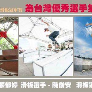#台灣滑板小將加油加油 #前進東京奧運  來自亞洲20國、超越40名冠軍選手2016ASC亞洲極限滑板冠軍賽將在11月27日在堪稱世界最大滑板公園的上海新疆灣S...
