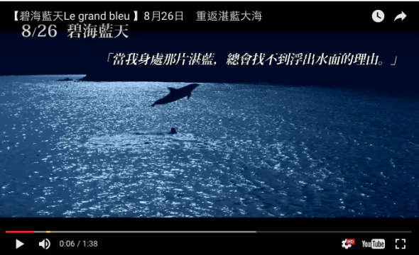 《碧海藍天》 ( Le grand bleu / The Big Blue )