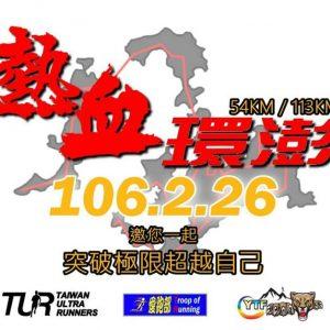 Community event/ around Penhu island marathon trip228 people interested · 128 go...
