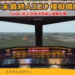 Simulator / Flight-areo 安捷給您滿滿的飛行體驗,大。平。台!能在民航機駕駛員的模擬機之中體驗飛行,...