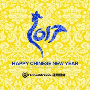 welcome the Chicken Year 2017 !