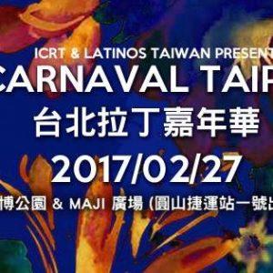 Lifestyle / Latin festival Taipei - Latin food, music, market!492 people interes...