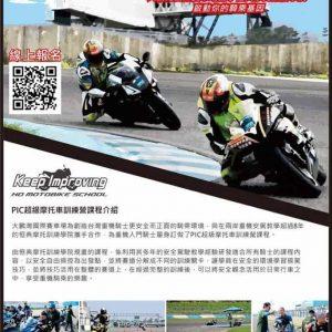 Workshop / racing / PIC 超級摩托車訓練營