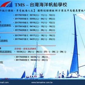 Workshop  /sailing /  new semester2017 TMS-台灣海洋帆船學校 全新第一季
