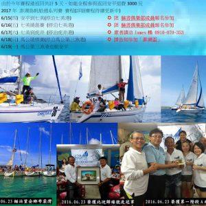 Workshop / sailing / 澎湖盃帆船賽集訓