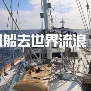 Lecture / 【流浪ing】開著帆船去世界流浪257 people interested