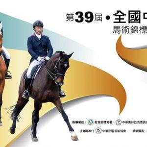 Match / horseback riding championship「第39屆全國中正盃馬術錦標賽」 馬場馬術項目...