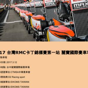 Rotax Max Challenge Taiwan