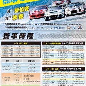 Community event / motor/ 2017 TSF-R1台灣大賽車第一站4/28-4/302017 TS...