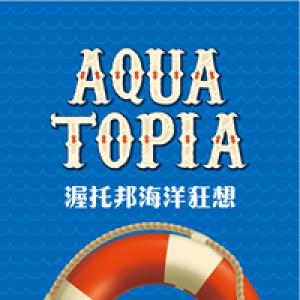 2017Aquatopia 遊灣乘船x獨木舟 悠閒微體驗