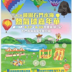 Community Event/ Hotairballon/  2017.6.17-6.25 / 「2017桃園石門水庫...
