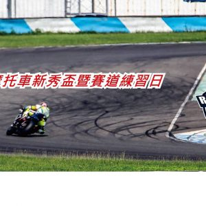 Community Event / Motor Racing / Rookie Cup Championship @屏東...