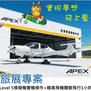 Community event / areo / Trial ticket【快來搶購限量超值的飛行體驗卷】  為了讓更多...