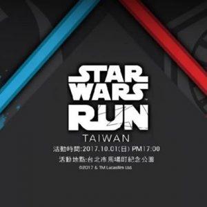 Community event / 【2017 STAR WARS RUN TAIWAN】  #星際大戰夜跑 ,10/1...