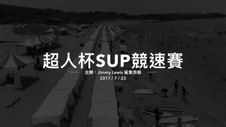 Video / 2017台灣超人SUP競速賽-影片記錄 參賽選手最多、選手水平最高。【2017台灣超人SUP競速賽-影片…