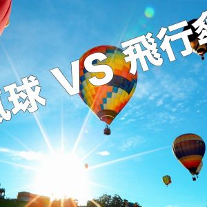 2017台東熱氣球嘉年華 VS 飛行傘 Flying at the Balloon Fiesta in 4K台灣極限視頻拍攝