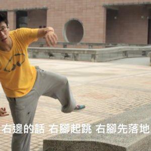 safety與speed vault 跑酷基本技巧 高雄 跑酷 教學 台灣摩猴跑酷