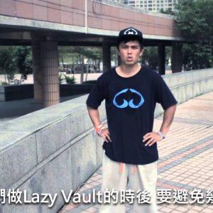 Lazy Vault跑酷基本技巧教學-邱文軒|阿糾  高雄 摩猴跑酷