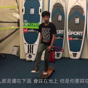 長板教學 如何讓滑行變得更順暢