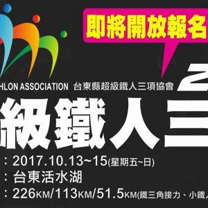 Match/ Triathlon/ Qct.14@Taitung262 people interested