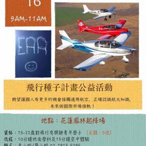 Event / flight / trail class Sep.飛行種子九月份活動資訊