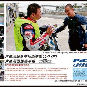 Workshop/ racing camp Oct. 7th @Kaoshiung21 people intereste...