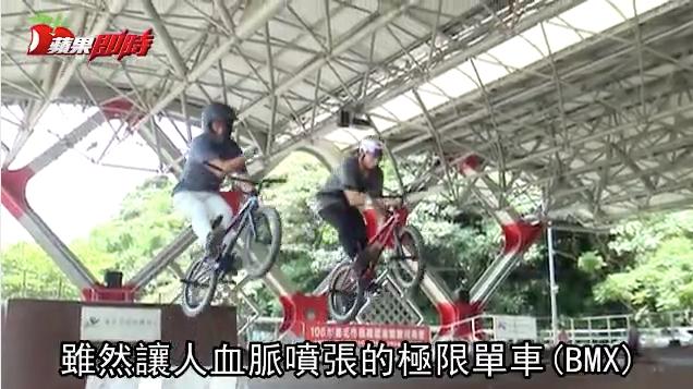 【父子片】單車也能這樣騎這對父子超極限 – 蘋果日報