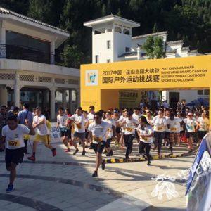 巫山當陽大峽谷國際戶外運動挑戰賽開賽700名選手上演「極限挑戰」 - 臺灣新浪網