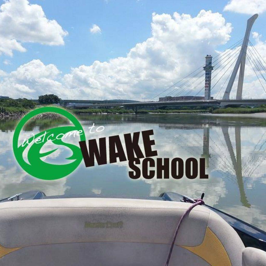 滑水場 新北市 台灣滑人部落 ES Wake School