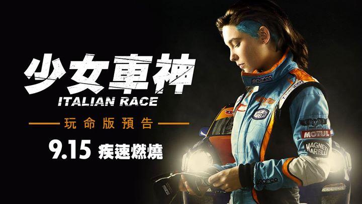Movie / racing / 少女車神 9/15上映 你玩得過她嗎?
