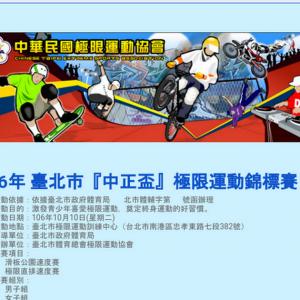 中華民國極限運動協會