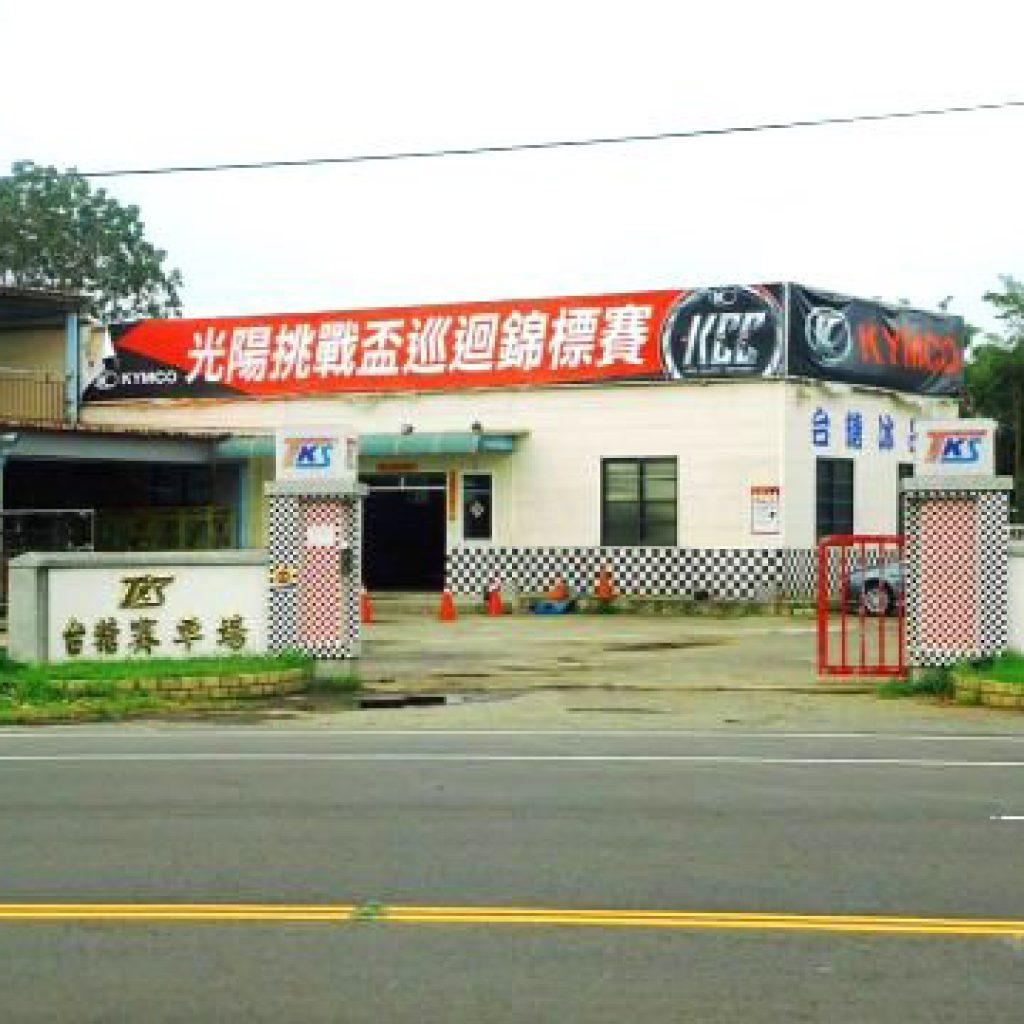 高雄TKS台糖賽車場
