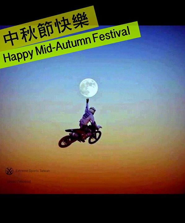 Happy Moon Festvel 中秋快樂!Dear my friends, 中秋節快樂 Happy Mid-Au…