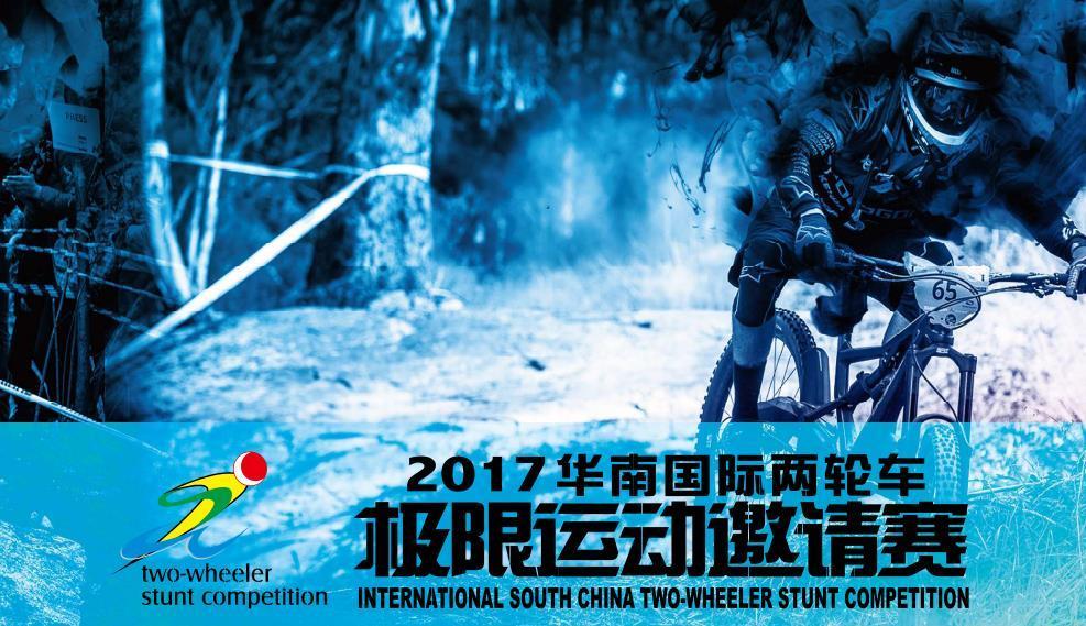 2017第十二届华南国际两轮车极限运动邀请赛 – 搜狐