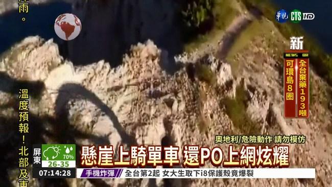極限單車挑戰陡峭懸崖山路 – 華視新聞