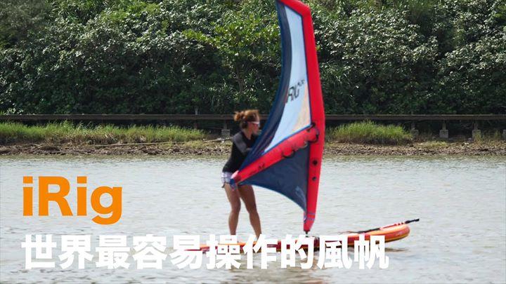 Infor / 輕型風帆 結合SUP即可操作【iRig 世界最容易操作的風帆】 傳統風浪板的風帆重量大概有7-8公斤,要…