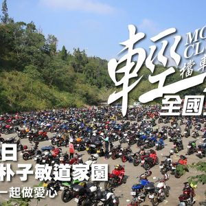 Charity event / biker gathering677 people interested