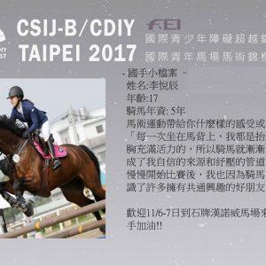 Match / Equestain/11.6-7  2017年CSIJ-B國際青少年障礙超越錦標賽+ 2017年CDIY...