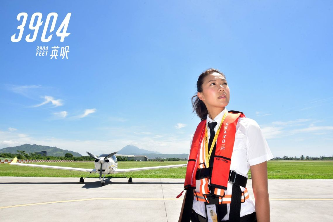 3904英呎3904FEET台灣第一部飛行人文電影