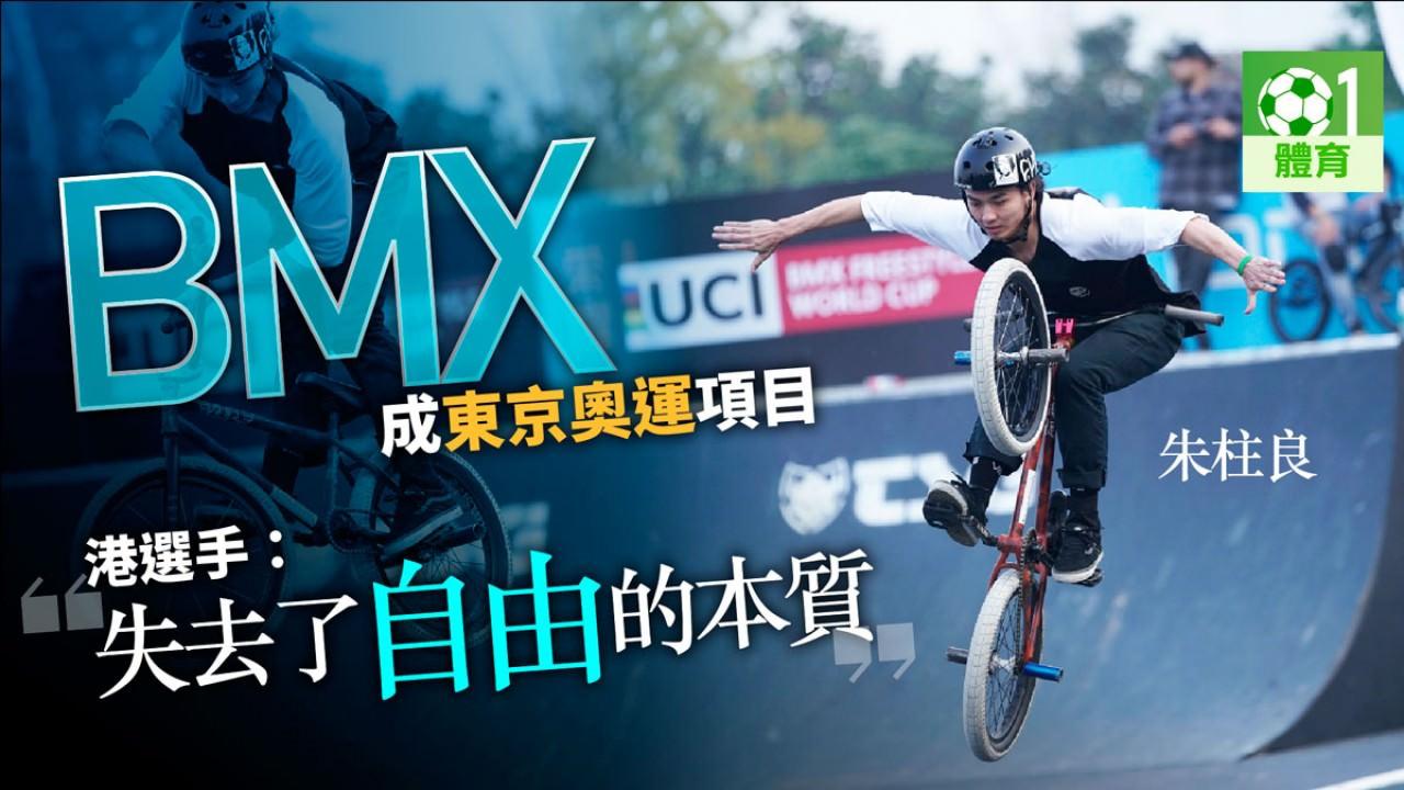 【X Sports】港BMX選手嘆極限運動場太局限盼政府多聽用家意見 … – 香港01