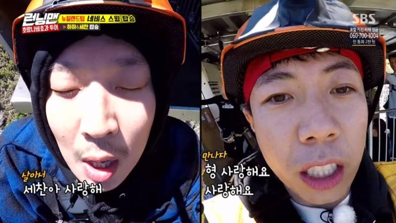 《Running Man》HAHA與梁世燦接受「高空鞦韆」的懲罰,不管看幾次都可怕到閃尿啊~! – 韓星網