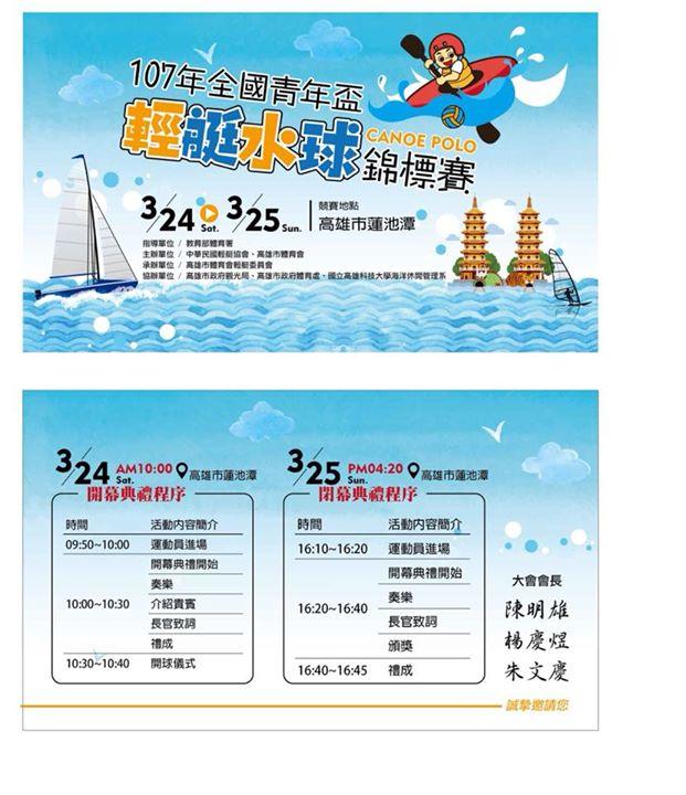 Match /  #Canoe / 2018. 3.25  #蓮池潭 @Kaohsiung  Credit:  高雄市體...