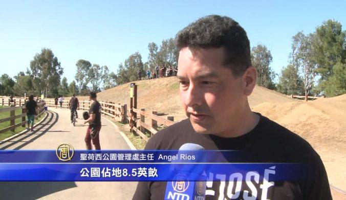 加州最新越野自行車公園聖荷西落成