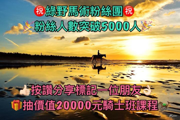 lucky draw /  #HorseBackRidding FREE!! Courses   credit: 綠野馬...